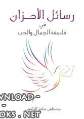 تحميل كتاب رسائل الاحزان مصطفى صادق الرافعي pdf