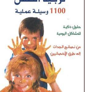 تحميل كتاب تربية الطفل 1100 وسيلة عملية pdf
