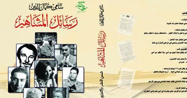 تحميل كتاب رسائل المشاهير pdf سامي كمال الدين كامل