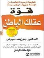 كتاب الدكتور جوزيف ميرفى قوة العقل الباطن