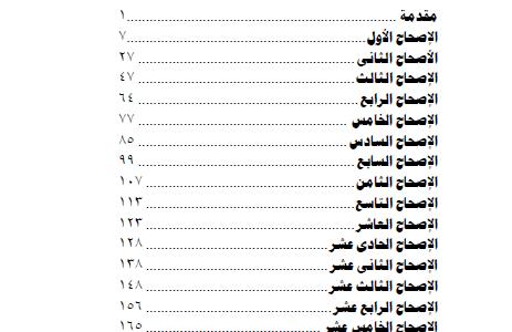 تحميل كتاب تفسير سفر الرؤيا pdf كامل مجانا