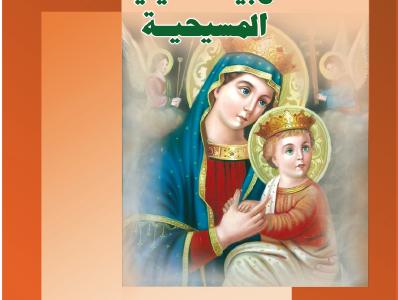 تحميل كتاب الدين المسيحي للصف الثالث الابتدائي الترم الثاني pdf