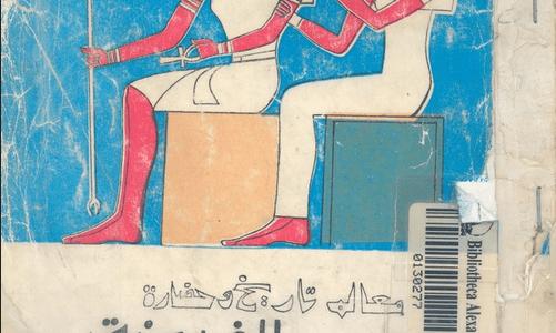 تحميل كتاب معالم تاريخ وحضارة مصر الفرعونية سيد توفيق