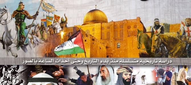 تحميل كتاب تاريخ فلسطين المصور pdf اخر تعديل