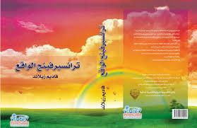 تحميل كتاب ترانسيرفينج الواقع pdf للكاتب فاديم زيلاند