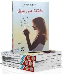 تحميل رواية فتاة من ورق pdf كاملة مجانا