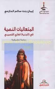 كتاب المتعاليات النصية لجيرار جينيت