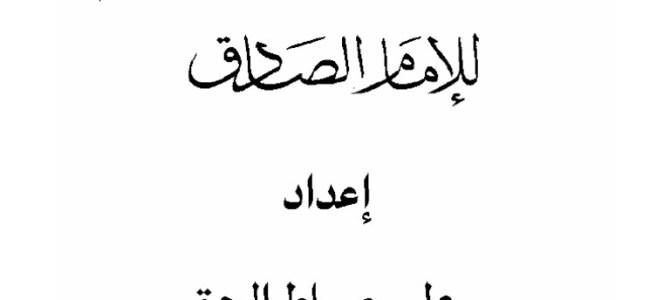 كتاب تفسير الاحلام للإمام جعفر الصادق pdf حسب الحروف الابجدية