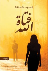 تحميل رواية فتاة الله pdf