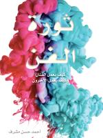 كتاب ثورة الفن pdf