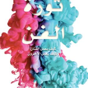تحميل كتاب ثورة الفن pdf كامل برابط واحد