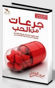 تحميل كتاب جرعات من الحب لكريم الشاذلي pdf كامل