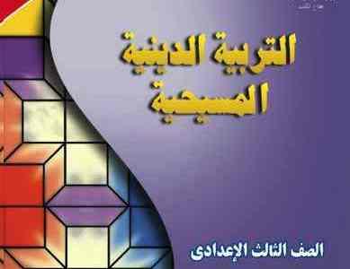 تحميل كتاب الدين المسيحي للصف الثالث الإعدادي pdf