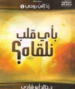 تحميل كتاب بأي قلب نلقاه خالد أبو شادي pdf كامل مجانا