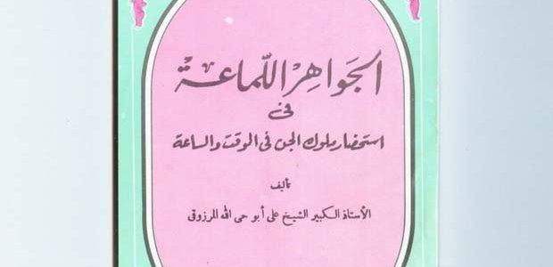 كتاب الجواهر اللماعة في استحضار ملوك الجن في الوقت والساعة.pdf