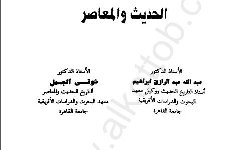 تحميل كتاب معالم تاريخ مصر الحديث والمعاصر pdf كامل مجانا
