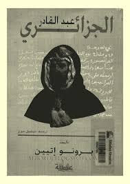 تحميل كتاب الامير عبد القادر الجزائري pdf مجانا