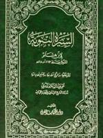كتاب سيرة ابن هشام pdf