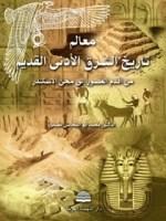 معالم تاريخ الشرق الأدني القديم pdf