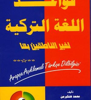 تحميل كتاب قواعد اللغة التركية لغير الناطقين بها