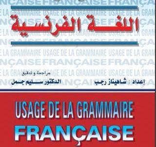 تحميل كتاب تعلم قواعد اللغة الفرنسية مجانا pdf بالعربية مجانا