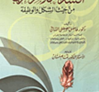 تحميل كتاب أقسام الكلام العربي من حيث الشكل والوظيفة pdf كامل