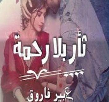رواية ثار بلا رحمة الجزء الثاني