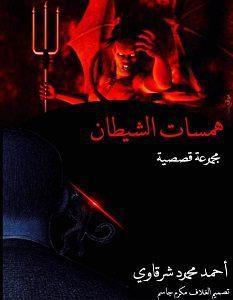 رواية همسات الشياطين pdf