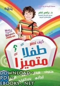 تحميل كتاب كيف تجعل طفلك ايجابيا pdf كامل
