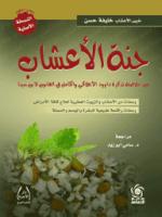 كتاب جنة الاعشاب للخبير حسن خليفة pdf