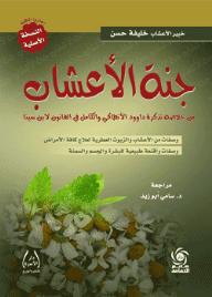 تحميل كتاب جنة الاعشاب للخبير حسن خليفة pdf برابط وحد