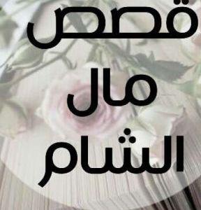 تحميل رواية الف عام من العشق بقلم مال الشام pdf مجانا