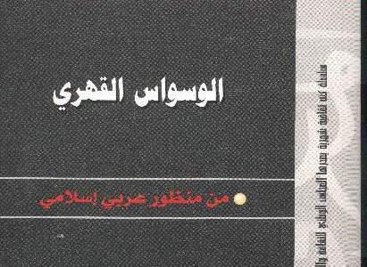 تحميل كتاب الوسواس القهري من منظور عربي إسلامي pdf