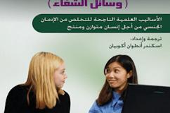 تحميل كتاب علاج الإدمان على الإباحية pdf