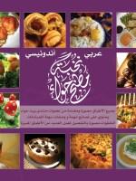 تحميل كتاب اطباق النخبة الجزء الاول pdf