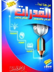 تحميل كتاب من هنا نبدأ القدرات ابراهيم قشير pdf كامل