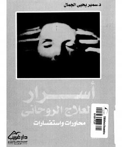 تحميل كتاب أسرار العلاج الروحانى محاورات واستفسارات pdf كامل