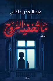تحميل رواية ما تخفيه الروح pdf لـ عبد الرحمن داخلي