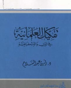 تحميل كتاب تفكيك العلمانية في الدين والديمقراطية pdf برابط واحد