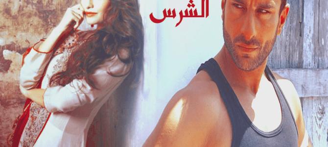 تحميل رواية ترويض الشرس شيماء نعمان عصير الكتب