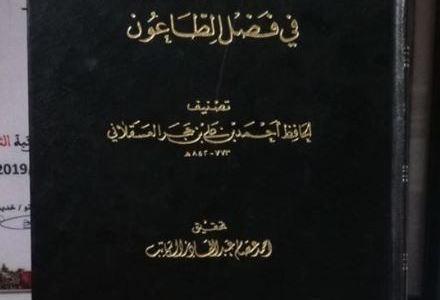 تحميل كتاب بذل الماعون في فضل الطاعون pdf برابط مباشر