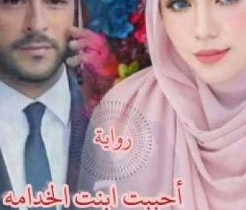 تحميل رواية احببت ابنة الخادمة لندى الصاوي pdf كاملة
