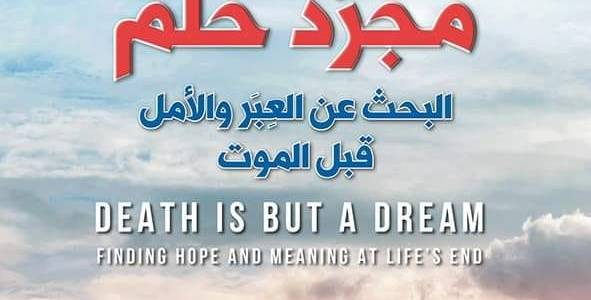 تحميل كتاب الموت مجرد حلم pdf كامل