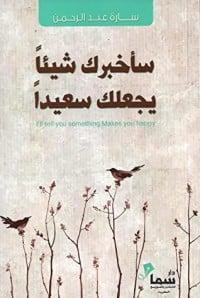 تحميل كتاب ساخبرك شيئا يجعلك سعيدا pdf للكاتب سارة عبد الرحمن