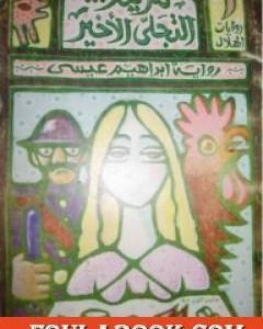 تحميل كتاب مريم التجلي الأخير pdf تأليف إبراهيم عيسى