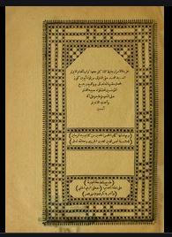 تحميل كتاب خزينة الاسرار الكبرى pdf لمحمد حقي النازلي