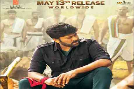 Chiranjeevi 'Acharya', which will be released on May 13