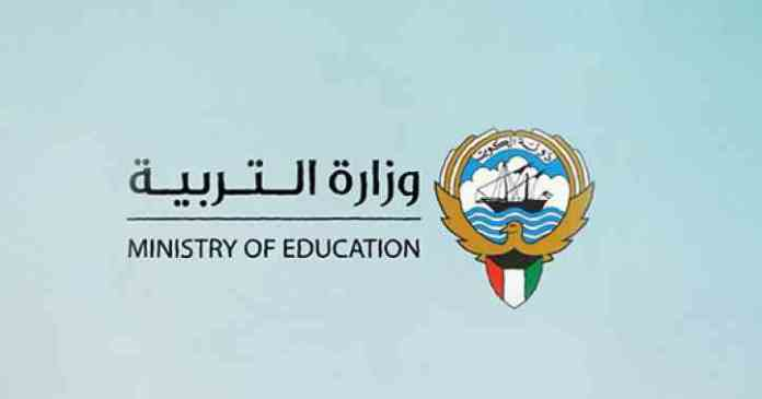 Ministry of Education In Kuwait