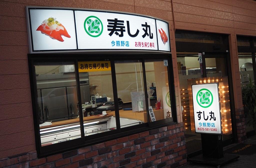 Sushi-Maru