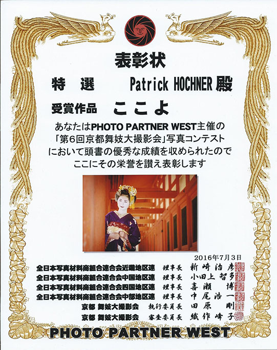 Winner Special Prize, PPWest Photo Contest